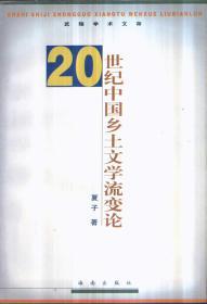 武陵学术文存 20世纪中国乡土文学流变论