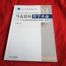 马克思的哲学革命-《1844年经济学哲学手稿》研究