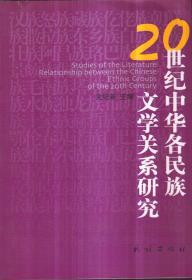 20世纪中华各民族文学关系研究