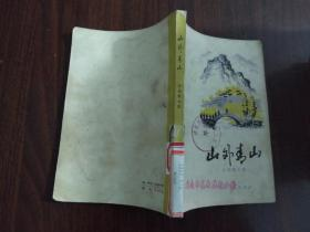 山外青山 (短篇小说●散文集)