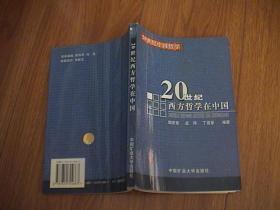 20世纪西方哲学在中国