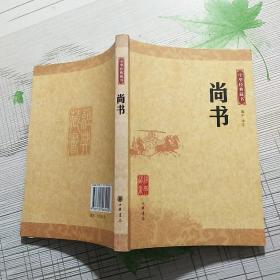 尚书/中华经典藏书【内页画线 不影响阅读】现货