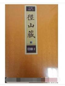 正版   径山藏  90326L