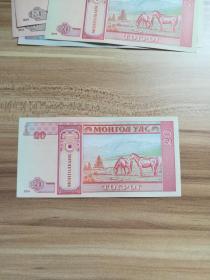 外国钱币 蒙古纸币( 面值20) (库存   9)