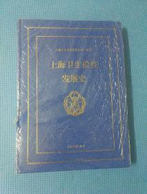 上海卫生检疫发展史