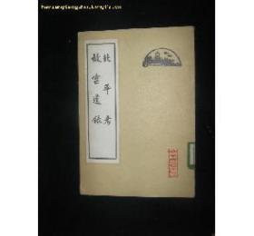 北平考 故宫遗录