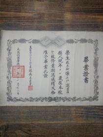 毕业证书    康德四年1937