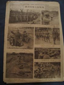 图画时报上海战刊 第790期 1932年2月11日出版 民国原版旧报纸 抗战史料