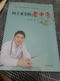 四十来岁的老中医