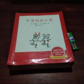 可爱的鼠小弟(12册全+导读手册)带函套(世界绘本经典中的经典)