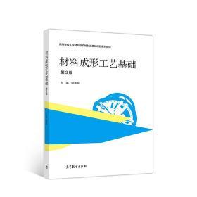 材料成形工艺基础(第3版) 正版 柳秉毅  9787040499704