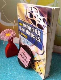【Adobe Premiere 6.5/After Effects 5.5  会声会影】无光盘@中国青年出版社2003年印刷,书角轻微磕碰、有折痕,书皮有自然磨痕,最后一页有章