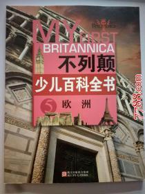 不列颠少儿百科全书:5.欧洲