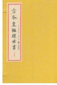 古本皇极经世书 (一函五册)  9E06f