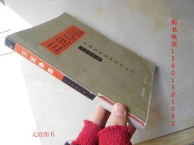 中国历代战争纪实丛书:三足争雄