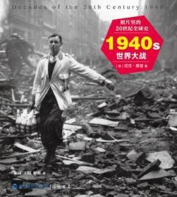 照片里的20世纪全球史1940s世界大战(CZ)