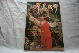 中华武术1984年第5期