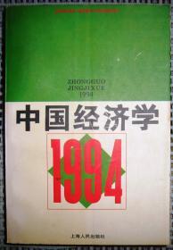 中国经济学(1994年)