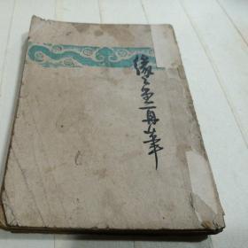 《缘缘堂随笔》丰子恺著 1948年版