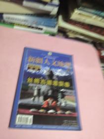 新疆人文地理   丝绸古道酒飘香2009增刊