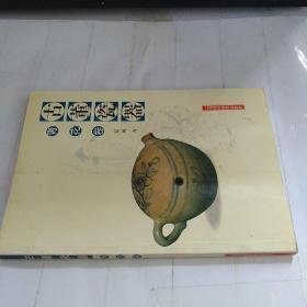 古董瓷器.青花卷