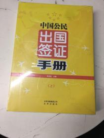中国公民出国签证手册全新塑封
