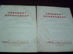 广西联指版:毛泽东思想照亮了我们党胜利前进的道路(一)