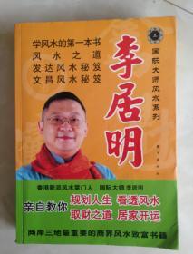国际大师风水系列:李居明