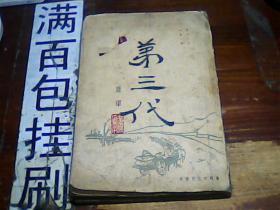 第三代 一卷一部  萧军 鲁讯文化出版社 1937年初版 1947再版 32开