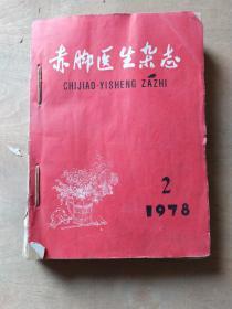 赤脚医生杂志:1978年2-12期