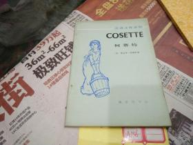 柯赛特(法语注释读物)