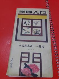 学画入门---中国花鸟画--菊花