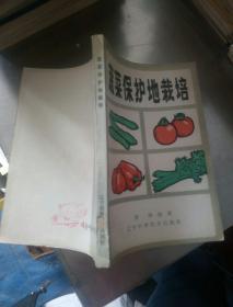 蔬菜保护地栽培