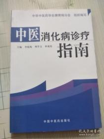 中医消化病诊疗指南 李乾构 中国中医药