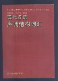 现代汉语声调结构词汇  9品