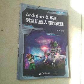 Arduino &乐高创意机器人制作教程