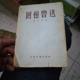 回忆鲁迅(老版本 二版一印)【32开】
