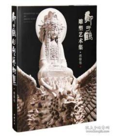 【拍前咨询】 郑于鹤雕塑艺术集佛像卷  9E29c
