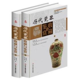 历代瓷器收藏与鉴赏 16开2卷  1C01c