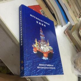 海洋石油安全生产法律法规实施指南