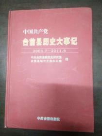 中国共产党台前县历史大事记2004-2011
