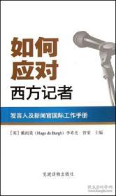 【正版】如何应对西方记者:发言人及新闻官国际工作手册