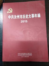 中共汝州市历史党史年编2015