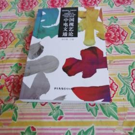 中国电视文艺通论(1958-2018)