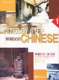 国家汉办规划教材·阶梯汉语:中级听力·练习册(1)