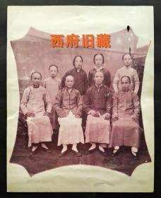 清末时期大尺寸老照片,其中部分人已经剪掉了辫子,一个王朝结束的历史见证,薄相纸。
