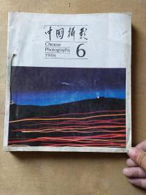 中国摄影 1986年1-6期 杂志