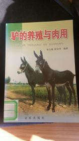 驴的养殖与肉用 侯文通 侯宝申编著 金盾出版社 馆藏本 一版一印