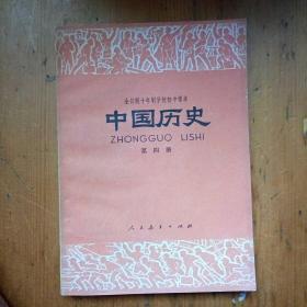 全日制十年制学校初中课本--中国历史 (第4册)未用过