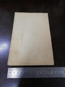 光绪白纸石印本,西学富强丛书:南北花旗战纪,存卷1-7,一册